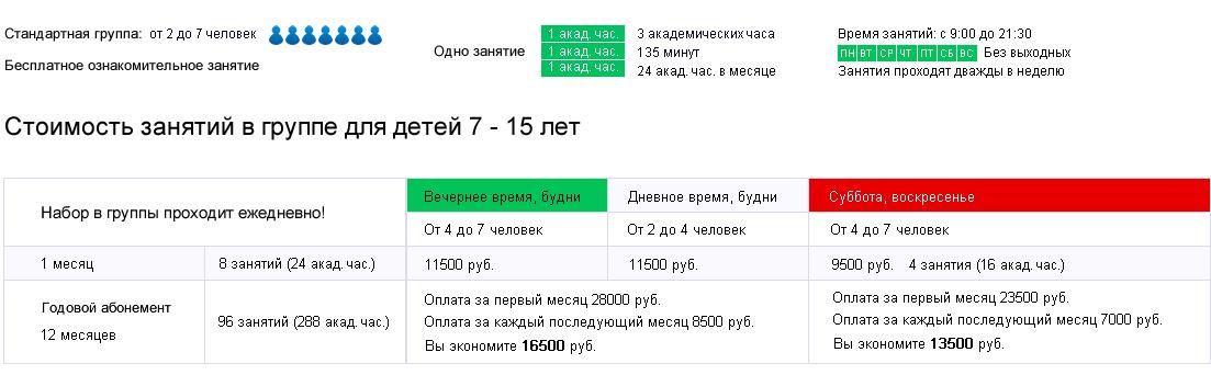 знакомство с носителями языка в москве