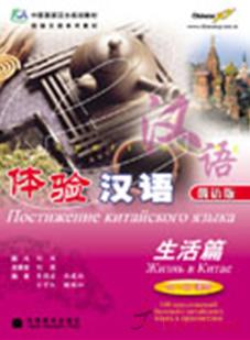 Бизнес общение в китае русскоязычная