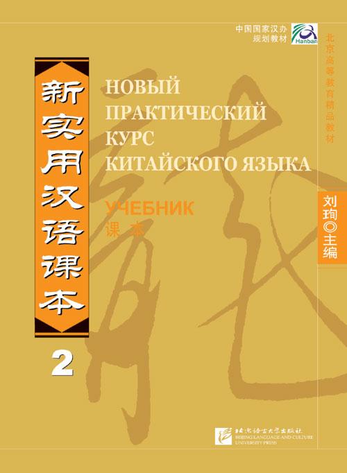 Учебник китайского языка