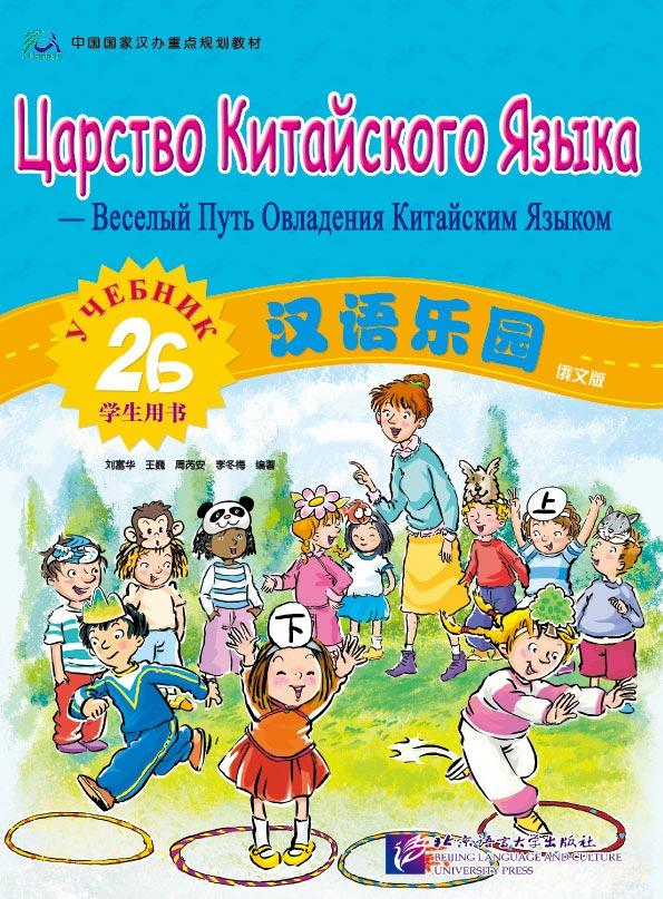 Царство Китайского Языка - Веселый путь овладения китайским языком. Мультимедийные приложения (Учебник)