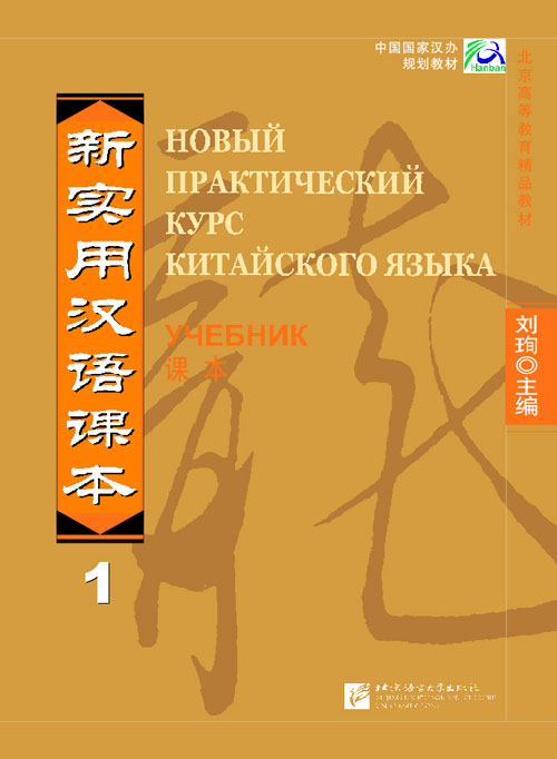 Учебник по грамматике китайского языка