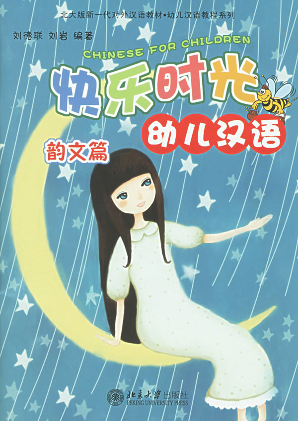 Учебники китайского языка для детей